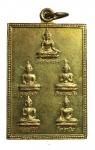 เหรียญพระเจ้า5พระองค์ วัดทุ่งเกษม อ.วารินชำราบ จ.อุบลราชธานี (N48812)