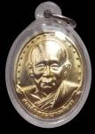 เหรียญสมเด็จพระญาณสังวร หลัง ญสส วัดบวรนิเวศวิหาร (N48830)