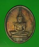 13946 เหรียญพระแก้วมรกต วัดพระศรีรัตนศาสดาราม กรุงเทพ 10.3