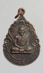 เหรียญหลวงพ่อฤทธิ์ วัดศรีสำโรง จ.บุรีรัมย์ (N48833)