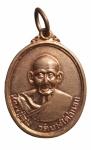 เหรียญหลวงปู่พุ่ม วัดบางโคล่นอก (N48836)