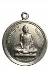 เหรียญหลวงพ่อผาง วัดอุดมคงคาคีรีเขตต์ จ.ขอนแก่น (N48843)