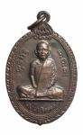 เหรียญหลวงพ่อผาง วัดอุดมคงคาคีรีเขตต์ จ.ขอนแก่น (N48844)