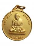 เหรียญหลวงพ่ออี๋  ที่ระลึกสร้างพระบรมราชานุสาวรีย์ พระเจ้าตากสินมหาราช พิมพ์ใหญ่