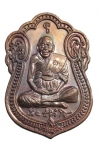 เหรียญหลวงพ่อเฮ็น วัดดอนทอง จ.สระบุรี (N48847)