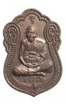 เหรียญหลวงพ่อเฮ็น วัดดอนทอง จ.สระบุรี (N48848)