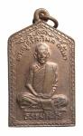 เหรียญหลวงพ่อท้วม วัดเขาโบสถ์ จ.ประจวบฯ (N48850)