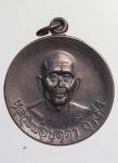เหรียญหลวงปู่บุดดา ถาวโร วัดกลางศรีเจริญสุข (N48853)