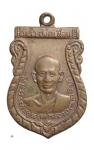เหรียญหลวงพ่อเผื่อน วัดไทรย์ นครสวรรค์ (N48854)