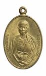เหรียญครูบาเจ้าศรีวิชัย วัดบ้านปาง (N48858)
