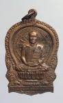 เหรียญนั่งพานหลวงปู่ม่น วัดเนินตามาก ชลบุรี (N48859)