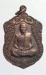 เหรียญหลวงปู่ม่น วัดเนินตามาก ชลบุรี (N48860)