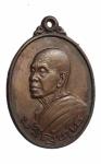 เหรียญหลวงพ่อคูณ รุ่นอนุรักษ์ชาติ (N48865)
