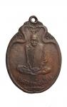 เหรียญหลวงพ่อเอีย วัดบ้านด่าน จ.ปราจีนบุรี (N48866)