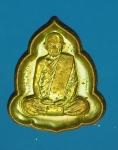 13963 เหรียญหลวงปู่สรวง วัดถ้ำพรหมสวัสดิ์ ลพบุรี เนื้อฝาบาตร 10.3