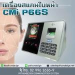 เครื่องสแกนใบหน้า HIP CMiP66S Face Scan