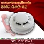 NUMEN SNC-300-S2