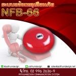 Fire Alarm Bell NFB-66 ราคา 860.-