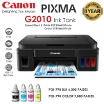CANON PIXMA G2010 Printer All in One INK TANK (พร้อมหมึกแท้จากCANON สีละ1ขวด)