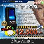 เครื่องสแกนใบหน้า HIP CiF69S Touch ราคา 9,990.-