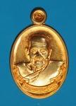 14144 เหรียญหลวงพ่อพรหม วัดพลานุภาพ ปัตตานี หมายเลขเหรียญ 7609 เนื้อทองแดง 49