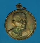 14145 เหรียญหลวงพ่อกลั่น วัดอินทราวาส อ่างทอง เนื้อทองแดง 89