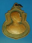 14152 เหรียญในหลวงรัชกาลที่ 5 ครบ 100ปี โรงเรียนนายร้อยพระจุลลจอมเกล้า ปี 2541 เ