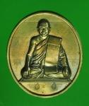 14160 เหรียญพระครูนนทวิสิทธิ์ วัดกลางเกร็ด นนทบุรี 41
