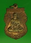14174 เหรียญหลวงพ่อทองคำ ทุ่งเสลี่ยม สุโขทัย 83