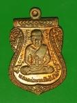 14175 เหรียญหลวงพ่อทวด หลังพ่อท่านหวาน วัดสะบ้าย้อย สงขลา 75