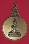 14238 เหรียญพระพุทธ วัดพลับพลา ปี 2521 หลวงพ่อเกษมปลุกเสก 41