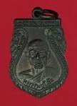 14239 เหรียญหลวงปู่โต๊ะ วัดสระเกษ อ่างทอง ปี 2537 เนื้อทองแดง 89