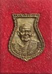 เหรียญหลวงพ่อยิด วัดหนองจอก จ.ประจวบฯ  (N49391)
