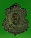 14328 เหรียญหลวงพ่อคูณ วัดบ้านไร่ ย่าโมออกศึก ปี 2521 เนื้อทองแดง 38.1