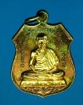 14343 เหรียญหลวงพ่อเกษมเขมโก สุสานไตรลักษณ์ ปี 2536 รุ่น นะหน้าทอง 70