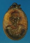 14362 เหรียญหลวงพ่อเกษมเขมโก สุสานไตรลักษณ์ รุ่นชนะศึกชายแดน เนื้อทองแดง 70