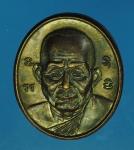 14366 เหรียญหลวงพ่อคง วัดบ้านสวน พัทลุง เนื้อทองแดง 52