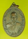 14368 เหรียญหลวงพ่อสุธี วัดบางปลา สมุทรสาคร เนื้อทองแดง 79