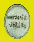 14388 เหรียญหมดห่วง หลวงพ่อวัดไร่ขิง นครปฐม 36