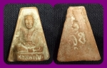 รูปเหมือนหลวงพ่อโบ วัดศิลาชลเขต เนื้อดิน ปี ๒๕๐๙ สวย