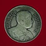 14421 เหรีญญกษาปณ์ในหลวงรัชกาลที่ 6 ปี 2462 ราคาหน้าเหรียญ 2 สลึง ผลิตออกใช้น้อย
