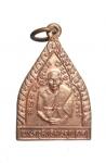 เหรียญพระครูสิทธิสารคุณ(จาด)วัดบางกระเบา ปราจีนบุรี (AN82)
