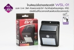 EVE โคมโซล่าเซลล์แอลอีดี WSL-01 motion sensor 0.44 วัตต์ วอร์มไวท์