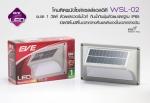 EVE โคมโซล่าเซลล์แอลอีดี WSL-02 / 1 วัตต์ วอร์มไวท์