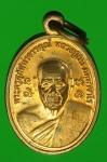 14498 เหรียญหลวงพ่อสิน วัดระหารใหญ่ ระยอง เนื้อทองแดง 67
