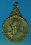 14510 เหรียญหลวงพ่อสุด วัดกาหลง หลังหลวงพ่อโต วัดขุนจันทร์ เนื้อทองแดง 79