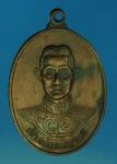 14521 เหรียญเจ้าพ่อพญาแล ชัยภูมิ ปี 2521 เนื้อทองแดง 28