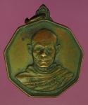 14557 เหรียญหลวงพ่อพุธ วัดป่าสาลวัน นครราชสีมา ปี 2526 เนื้อทองแดง 38.1