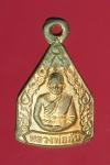 14583 เหรียญหลวงพ่ออุ้น วัดตาลกง เพชรบุรี เนื้อทองแดง 55