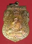 14593 เหรียญหลวงพ่อตี๋ วัดดอนขวาง อุทัยธานี หมายเลขเหรียญ 1694 เนื้อทองแดง 91